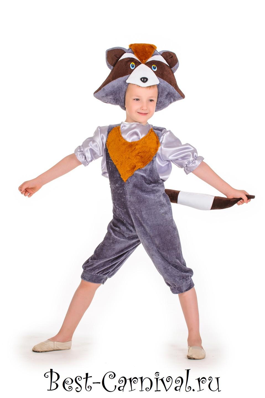 Карнавальный костюм Енота купить  39f53993524ba
